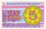 Kazakhstan, 5 Tyiyn, P-0003,NBK B3a2