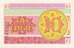 Kazakhstan, 10 Tyiyn, P-0004,NBL B4a2