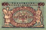 Ukraine, 100 Hryvnia, P-0022a