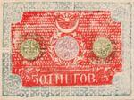Uzbekistan, 50 Tenga, P-0030