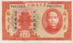 China, 1 Dollar, S-2421a