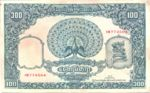 Burma, 100 Rupee, P-0041