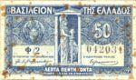Greece, 50 Lepton, P-0303b
