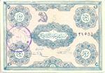 Iranian Azerbaijan, 5 Toman, S-0104a v2
