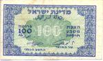 Israel, 100 Pruta, P-0012c