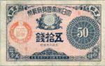 Japan, 50 Sen, P-0048a