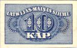 Latvia, 10 Kapeikas, P-0010a