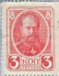 Russia, 3 Kopek, P-0020
