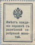 Russia, 10 Kopek, P-0021