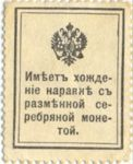 Russia, 15 Kopek, P-0022