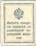 Russia, 20 Kopek, P-0023