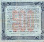 Russia, 500 Ruble, P-0059