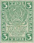 Russia, 3 Ruble, P-0084a
