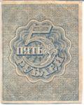 Russia, 5 Ruble, P-0085a