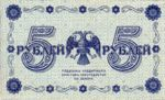 Russia, 5 Ruble, P-0088 Sign.1