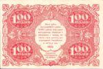 Russia, 100 Ruble, P-0133