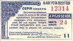 Russia, 4 Rubles 50 Kopeks, S-0884
