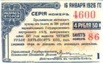 Russia, 4 Rubles 50 Kopeks, S-0888