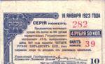 Russia, 4 Rubles 50 Kopeks, S-0892