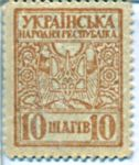 Ukraine, 10 Shah, P-0007