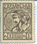 Ukraine, 20 Shah, P-0008