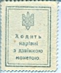 Ukraine, 30 Shah, P-0009a