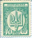 Ukraine, 40 Shah, P-0010a
