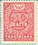 Ukraine, 50 Shah, P-0011a