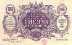 Ukraine, 1,000 Karbovanets, P-0035b
