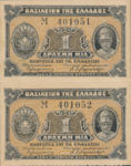 Greece, 1 Drachma, P-0305,260