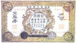 Korea, 50 Yang, P-0003s