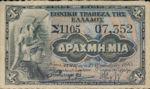 Greece, 1 Drachma, P-0040,36b