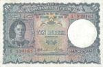 Ceylon, 10 Rupee, P-0033