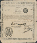 Greece, 250 Grossi, P-0002,2