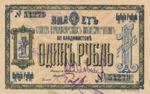 Russia, 1 Rubel, 23208p