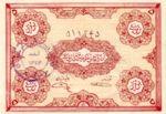 Iranian Azerbaijan, 5 Qiran, S-0101