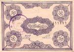 Iranian Azerbaijan, 1 Toman, S-0102a