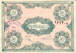 Iranian Azerbaijan, 5 Toman, S-0104a v1