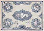 Iranian Azerbaijan, 50 Toman, S-0106r
