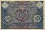 India, 100 Rupee, S-0275a