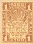 Russia, 1 Ruble, P-0081