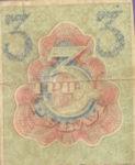Russia, 3 Ruble, P-0083