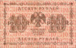 Russia, 10 Ruble, P-0089 Sign.1