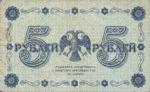 Russia, 5 Ruble, P-0088 Sign.2