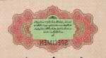 Turkey, 1  Livre, P-0073s2