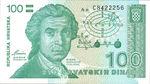 Croatia, 100 Dinar, P-0020a