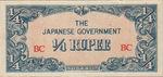 Burma, 1/4 Rupee, P-0012a