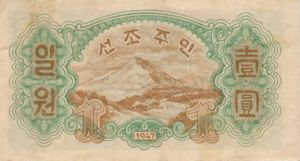 Korea, North, 5 Won, P8a, CBNK 4a