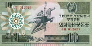 Korea, North, 10 Won, P29, TB B7a