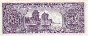 Korea, South, 10 Hwan, P17b